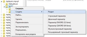 Создание раздела в редакторе реестра