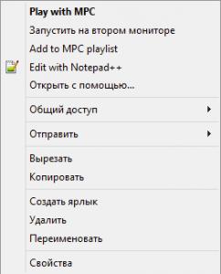 Контекстное меню для файла плейлиста MPC-HC