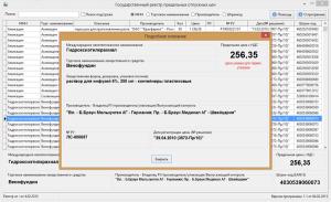 Скриншот программы PriceLim